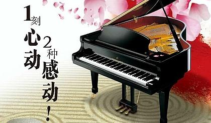互动吧-迎(六.一)61元学钢琴