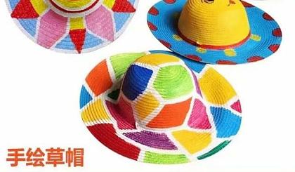 互动吧-优邦学美术联合欧尚超市|我的草帽我做主