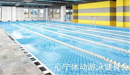 互动吧-【我已报名参加啦!】天都城心宁体动游泳健身会馆火爆预售、即将盛大开业