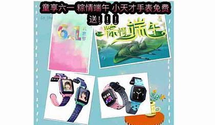 互动吧-童享六一  六一儿童节小天才手表免费领!