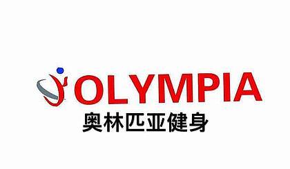 互动吧-奥林匹亚健身一期预售前288名创始会员大型招募中!!