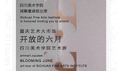 互动吧-开放的六月:看川美画展、玩手工泥塑