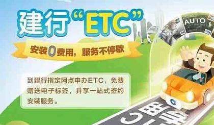 互动吧-建行ETC | 2019年,还没安装你将寸步难行(足不出户就可申请)