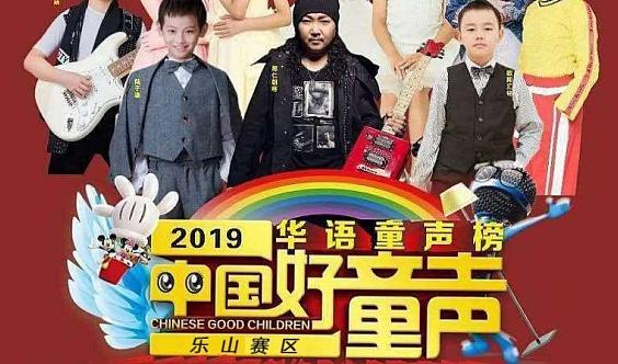 """2019""""中国好童声""""歌唱大赛乐山赛区比赛"""