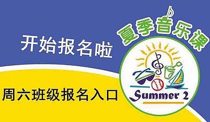 互动吧-夏季音乐课周六报名入口