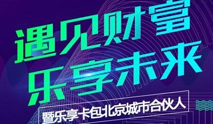 """互动吧-""""遇见财富,乐享未来""""暨乐享卡包北京城市合伙人、渠道合作**沙龙"""