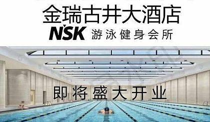 互动吧-金瑞古井游泳健身创始会员招募 预约即可享受50抵1000优惠活动