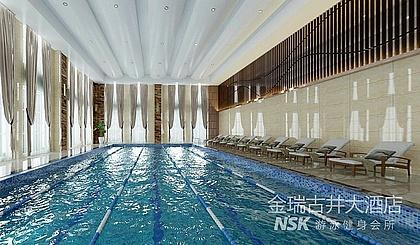 互动吧-【我已经报名啦】金瑞古井酒店NSK游泳健身前288名创世会员火爆招募中