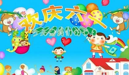 """互动吧-2019""""六一""""儿童节健康跑暨跑友游戏、抖音大赛"""