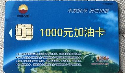 互动吧-限量领取1000加油卡或电动自行车【支付宝+身份证】🔥赶快报名吧!