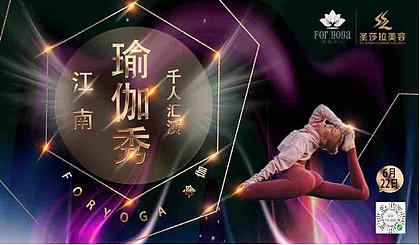 互动吧-FOR YOGA 圣莎拉之瑜伽日 6月22日江南瑜伽秀千人汇演