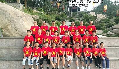 互动吧-2019年大青山实用拳法青少年夏令营