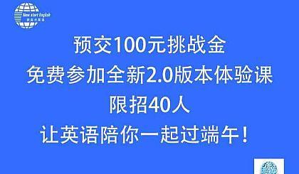 互动吧-芜湖高校千人开口说英语挑战计划
