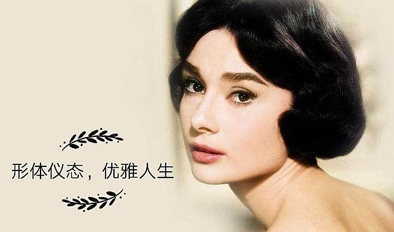 深圳免费公益形体《优雅女人形体仪态训练—提升气质》
