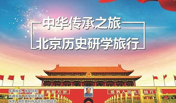 力行亲子||兴华智业——《未来领袖北京研学营》