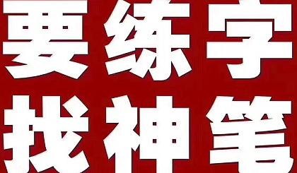 互动吧-【巴中~神笔练字学堂】六月福利99元体验8节书法课啦!!!