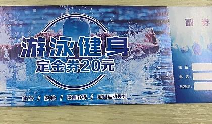 互动吧-龙海健身现只需20元抢购3次游泳健身 全能卡