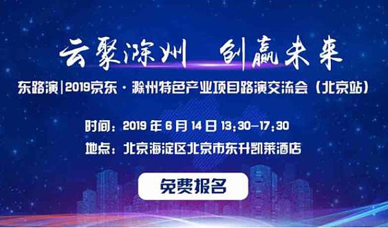 东路演|2019京东·滁州特色产业项目路演交流会(北京站)