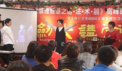 互动吧-《亮剑口才白骨精智慧金口才》中国最实际、实战、实用的课程!