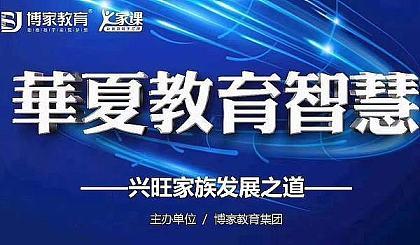 互动吧-深圳—父母公益课(如何化解孩子作业拖拉,网瘾,叛逆……)火热报名中