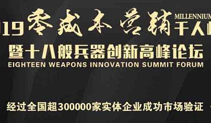 互动吧-第128期成都《零成本营销》千人峰会暨十八般兵器创新高峰论坛