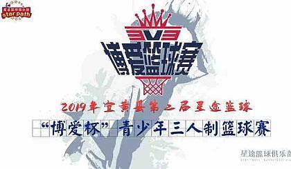 """互动吧-2019年宜黄县第二届星途篮球""""博爱杯""""青少年三人制篮球赛"""