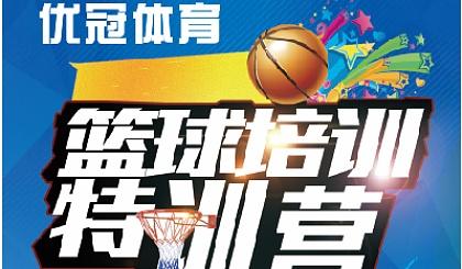 互动吧-优冠体育篮球训练营精品篮球课四节
