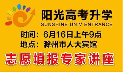 互动吧-2019安徽滁州志愿填报专家讲座