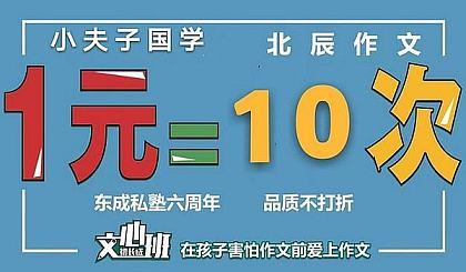 互动吧-2019年小夫子国学馆1元抢购暑假课程,先到先得抢名额(500人)