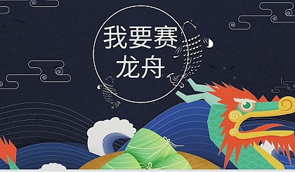 互动吧-【七彩童画美术】我要赛龙舟  亲子活动