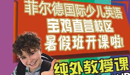 互动吧-东仁新城爱梵艺术教育外教来袭!爱梵艺术教育陪伴孩子优秀领跑!