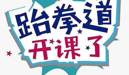 互动吧-武+舞跆拳道暑假班活动开始啦!