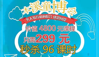 互动吧-本溪大事件!!童博会-各大培训机构强强联手赠送500份精美礼品!
