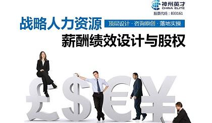 互动吧-【北京站】HR全面管理课程——战略人力资源管理、薪酬绩效与股权激励设计