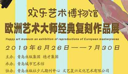 互动吧-「欢乐艺术博物馆」欧洲艺术大师经典复刻作品展  艺术嘉年华系列之一