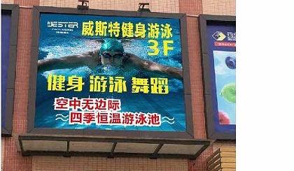 互动吧-威斯特健身游泳第七分店正式进驻上步商贸广场