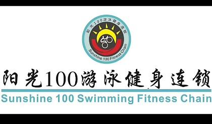 互动吧-阳光100游泳健身连锁免费报名表