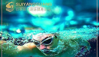 互动吧-四季永逸酒店 游泳健身会所288名创始会员火爆招募中 预交50抵800+首年免费