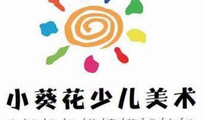 互动吧-全城1元抢购小葵花暑期精品课程一个半月