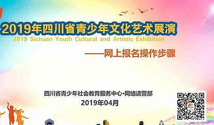 互动吧-2019年四川省青少年文化艺术展演