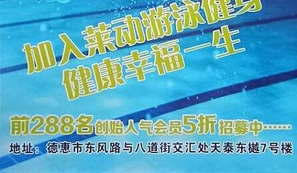 互动吧-莱动国际游泳健身创始会员招募中...