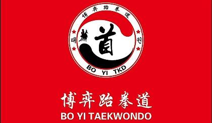 互动吧-疏勒博弈跆拳道暑假训练营