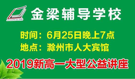 2019滁州金梁辅导学校新高一大型公益讲座