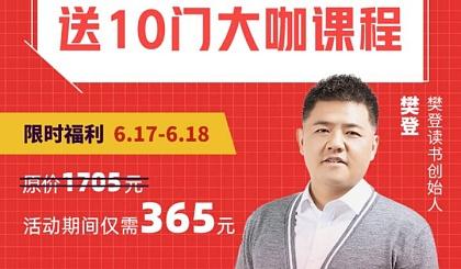 互动吧-【618福利】365元买樊登读书VIP会员送10门价值1340元大咖金牌课