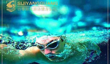 互动吧-四季永逸健身游泳会所创始会员火爆招募,预交50抵800+首年免费锻炼