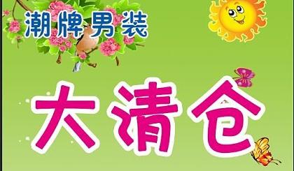 互动吧-大安广场福街潮牌男装大清仓