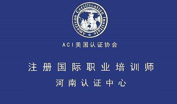 ACI注册国际职业培训师认证班