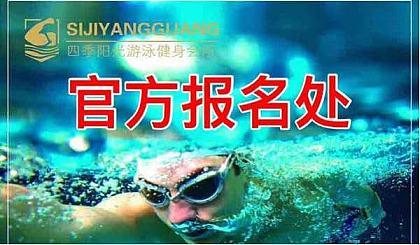 互动吧-我已报名【四季永逸.阳光游泳健身连锁】官方报名处