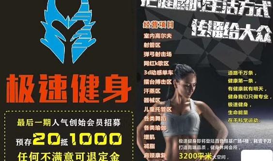 百色极速健身俱乐部预存20抵1000优惠券活动