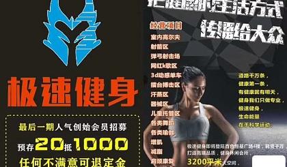 互动吧-百色极速健身俱乐部预存20抵1000优惠券活动